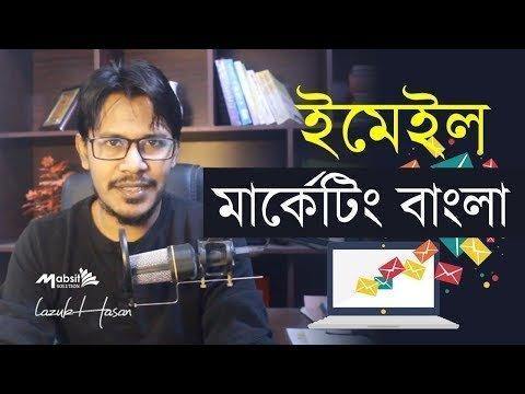 EMail Mktg  (Bangla) GetResponse & Salesmanagerperson Funnels (Day 11)