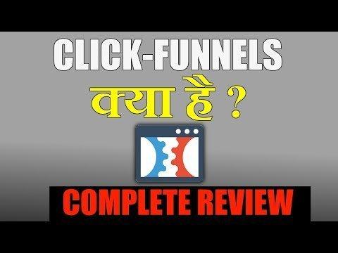 CLICKFUNNELS क्या है I ? WHAT IS CLICKFUNNELS (HINDI)   CLICKFUNNEL Full REVIEW