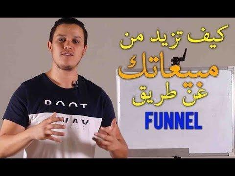 تعريف   Funnel + إستراتيجية لزيادة نسبة المبيعات
