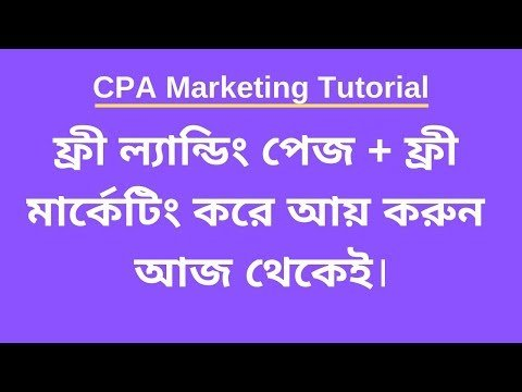 FREE Landings PaGe and FREE Marketers Tutorials for CPA Marketers  –  Tutorials