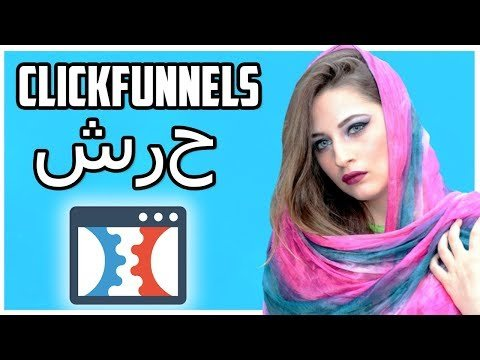 ClickFunnels شرح  (Sales Funnel شرح)
