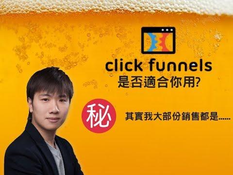 [ClickFunnels 系列] 我如何用 Clickfunnel 建立我的網路行銷系統