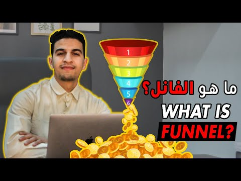 What is Sales funnel ? –  ما هو مسار التسويق الإلكتروني او الفانل