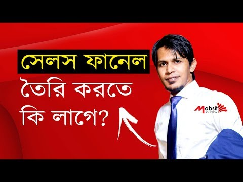 Sales Funnel: What We Need To Creating A Sales Funnel? (Bangla)