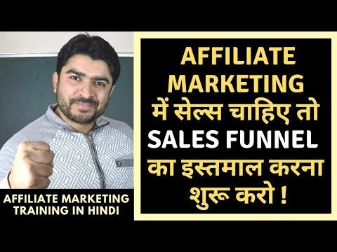 Sales Funnel and Its Importance in Affiliate marketing/ Affiliate Marketing for beginners in Hindi