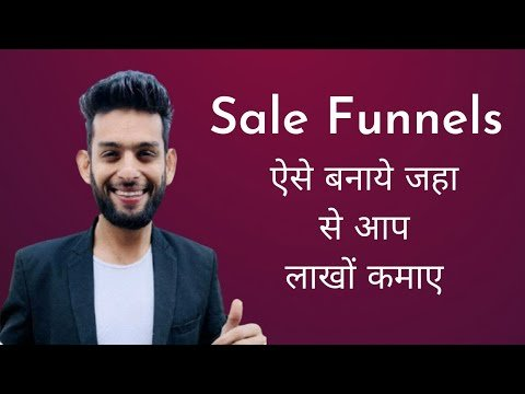 What is sales funnel in hindi ! Sales funnel in Hindi ! Sales Funnels