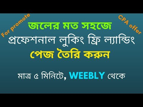How to create a free landing page for cpa marketing | make money from cpa offer bangla tutorial