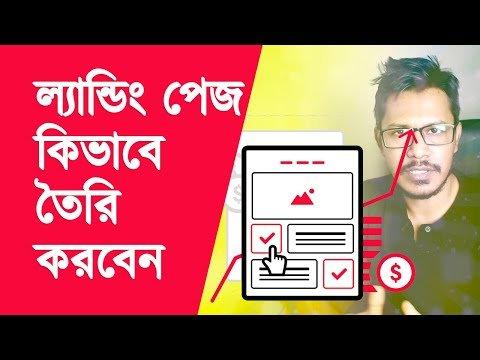 Affiliate Marketing Bangla Tutorial: How to Create Landing Page (Live)