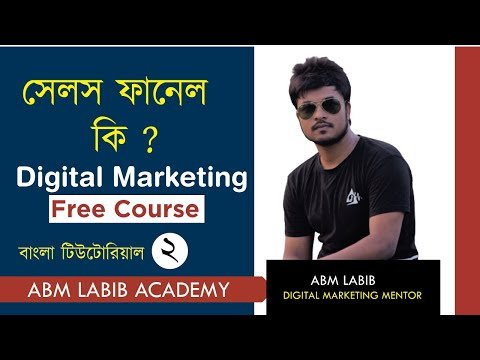 What is sales funnel (সেলস ফানেল কি ? (Digital Marketing Funnel) Free Digital Marketing Course