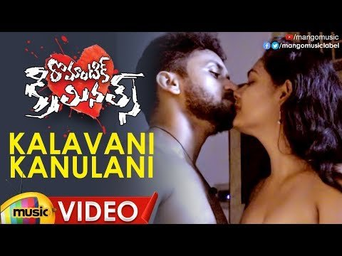 Kalavani Kanulani Full Video Song | Romantic Criminals Songs | Manoj Nandan | Avanthika |Mango Music