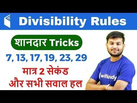 Divisibility Rules of Number in Hindi, सिर्फ 1 Trick से कोई भी सवाल Solve करें मात्र 2 Sec में