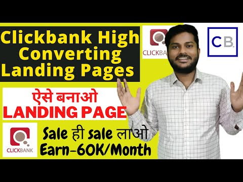 How to Create Landing page For Clickbank affiliate marketing | Clickbank affiliate marketing